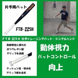 片手トレーニングバット・シングルハンド FTB-22SH|baseballpower