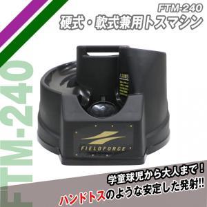 FTM-240 ACアダプター付き 野球 硬式・軟式兼用トスマシン  ティーバッティング|baseballpower
