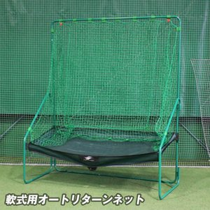 FTM-240NET  軟式用オートリターンネット バッティングネット ティーバッティング ※送料無料(沖縄・離島除く)|baseballpower