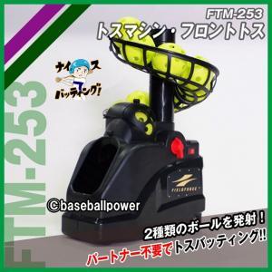 FTM-253 トスマシン バッティングマシン ティーバッティング 野球 一人で打撃練習 ※送料無料(沖縄・離島除く)|baseballpower