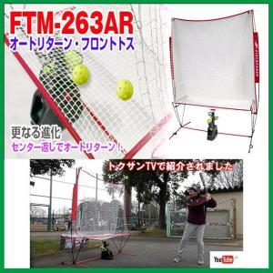 野球トスマシン オートリターン FTM-263AR  1人で連続ティーバッティング トスマシンバッティング |baseballpower