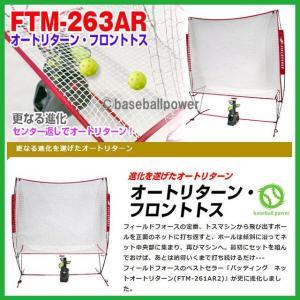 限定セット 野球 トスマシン オートリターン  ACアダプター付き FTM-263AR バッティングマシン少年 |baseballpower