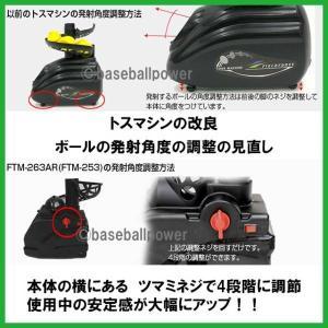 FTM-263AR トスマシン  1人で連続ティーバッティング  野球オートリターン   トスマシンバッティング|baseballpower|02