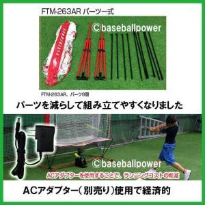 FTM-263AR トスマシン  1人で連続ティーバッティング  野球オートリターン   トスマシンバッティング|baseballpower|03