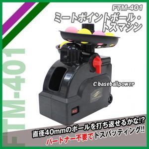FTM-401 バッティングマシン ACアダプター付き ミートポイントボール・トスマシン バッティング練習  インドアバッティングマシン|baseballpower