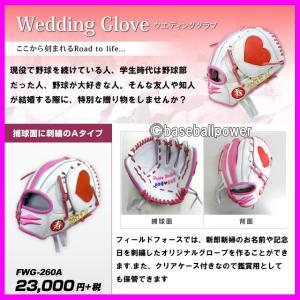 野球 ウェディング オーダーグラブ  Wedding Glove FWG−260A 結婚のお祝いに 記念品|baseballpower