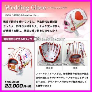 野球 ウェディング オーダーグラブ  Wedding Glove FWG−260B 結婚のお祝いに 記念品|baseballpower