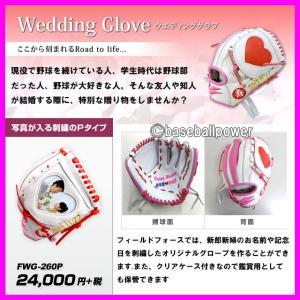 野球 ウェディング オーダーグラブ  Wedding Glove FWG−260P 結婚のお祝いに 記念品|baseballpower