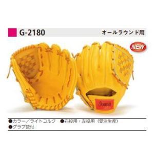 【イソノ / ISONO】軟式グラブ G-2180 オールラウンド用|baseballpower