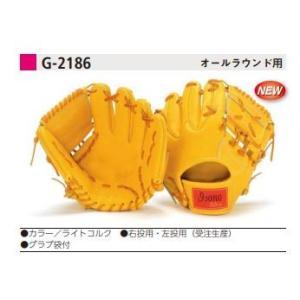 【イソノ / ISONO】軟式グラブ G-2186 オールラウンド用6|baseballpower