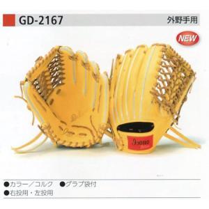 【イソノ / ISONO】硬式グラブ GD-2167 外野手用|baseballpower