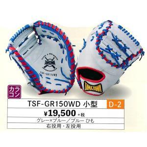 玉澤/タマザワ ソフトボール用ミット TSF-GR150WD 小型 baseballpower