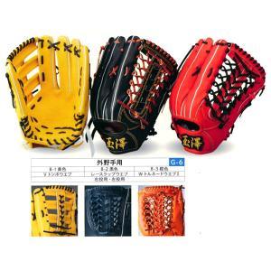 玉澤/タマザワ カンタマ8 硬式グラブ 外野手用|baseballpower
