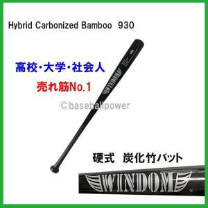 硬式用バット 炭化竹バット Hybrid Carbonized Bamboo 930|baseballpower