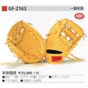 【イソノ / ISONO】硬式ファーストミット GF-2163|baseballpower