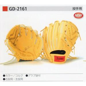 【イソノ / ISONO】硬式グラブ GD-2161 投手用|baseballpower