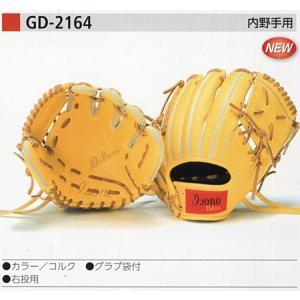 【イソノ / ISONO】硬式グラブ GD-2164 内野手用|baseballpower