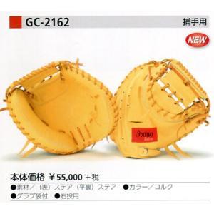 【イソノ / ISONO】硬式キャッチャーミット GC-2162|baseballpower