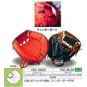 玉澤/タマザワ 硬式キャッチャーミット カンタマ 二番ほ|baseballpower