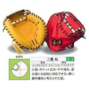 玉澤/タマザワ 硬式キャッチャーミット カンタマ 二番ぬ|baseballpower
