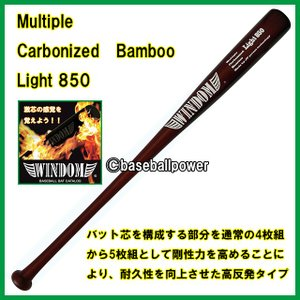 Multiple carbonized Bamboo Light850 マルチプルカーボナイズドバンブー 硬式用 炭化竹バット|baseballpower