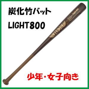 Hybrid Carbonized Bamboo Light800  硬式用 竹バット 炭化竹バット 耐久性 経済性 打感アップ 野球 バッティング練習|baseballpower