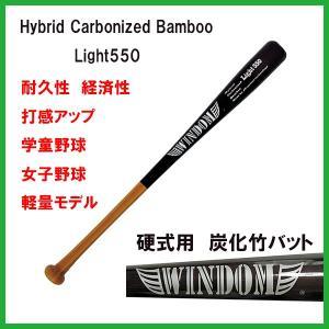 Hybrid Carbonized Bamboo Light550 ハイブリッド カーボナイズド バンブー 硬式用 炭化竹バット |baseballpower