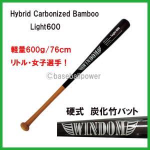 Hybrid Carbonized Bamboo Light600 ハイブリッド カーボナイズド バンブー 硬式用 炭化竹バット |baseballpower