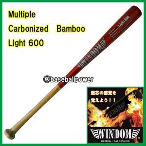 Multiple Carbonized Bamboo Light600 マルチプル カーボナイズドバンブー  硬式用バット 竹バット 炭化竹バット|baseballpower