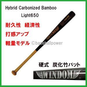 硬式用バット 炭化竹バット Hybrid Carbonized Bamboo Light650