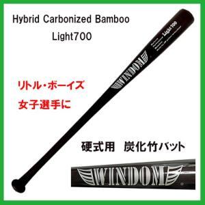 Hybrid Carbonized Bamboo Light700 ハイブリッド カーボナイズド バンブー ライト700 硬式用 炭化竹バット |baseballpower