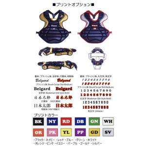 プリント オプション▼レガース1組 ネームプリント 単色(フチなし) ベルガードファクトリージャパン|baseballpower