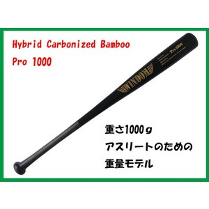Hybrid Carbonized Bamboo pro1000 ハイブリッド カーボナイズド バンブープロ 1000  硬式用 炭化竹バット |baseballpower