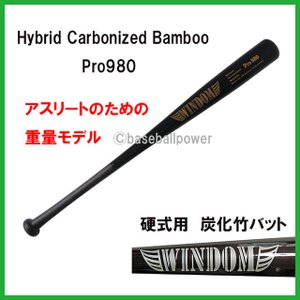 Hybrid Carbonized Bamboo pro980 ハイブリッド カーボナイズド バンブープロ980 硬式用 炭化竹バット |baseballpower