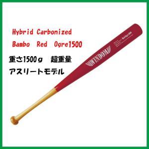 Hybrid Carbonized Bamboo Red Ogre1500  硬式用バット 炭化竹バット |baseballpower