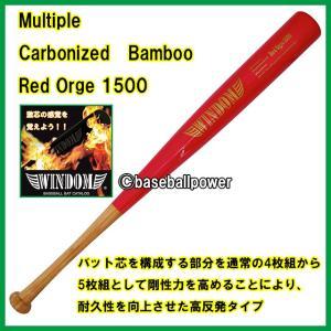 Multiple Carbonized Bamboo Red Ogre1500 マルチプル カーボナイズドバンブー 超重量 トレーニングバット 炭化竹バット   下半身主導のスイング作りに|baseballpower