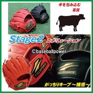 学童球児のために開発されたグローブ ステージ2・エボリューション 至高の逸品|baseballpower