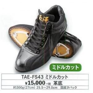 玉澤/タマザワ スパイク TAE-FS43ミドルカット|baseballpower