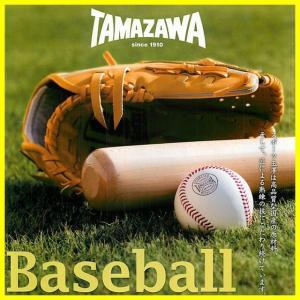 玉澤 送料 北海道/九州|baseballpower