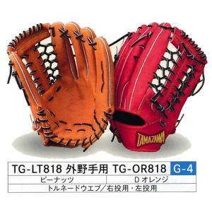 玉澤/タマザワ 軟式グラブ TG−LT818/TG-OR818 外野手用|baseballpower