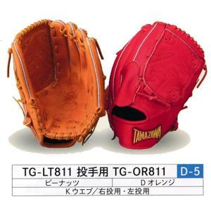 玉澤/タマザワ 軟式グラブ TG−LT811/TG-OR811 投手用|baseballpower