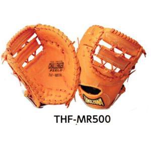 玉澤/タマザワ  少年用軟式ファーストミット THF-MR500 低学年向け|baseballpower