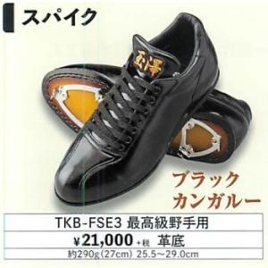 玉澤/タマザワ スパイク  レギュラーカット TKB-FSE3|baseballpower