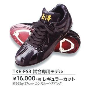 玉澤/タマザワ スパイク レギュラー 試合専用  TKE-FS3|baseballpower