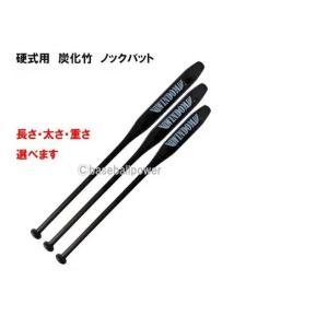 Hybrid Carbonized Bamboo Torped ハイブリッド カーボナイズドバンブー トルピード 硬式用バット 炭化竹バット |baseballpower