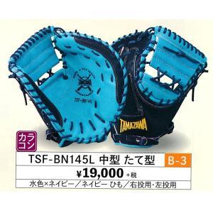 玉澤タマザワ ソフトボール用ミットTSF-BN145L 中型縦型キャーストミット|baseballpower