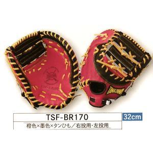玉澤/タマザワ ソフトボール用ミット TSF-BR170|baseballpower