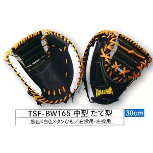 玉澤/タマザワ ソフトボール用ミット TSF-BW165 中型 タテ型|baseballpower
