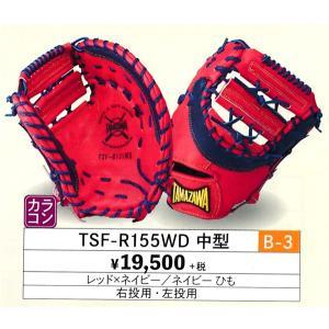 玉澤/タマザワ ソフトボール用ミット TSF-R155WD 中型|baseballpower