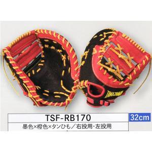 玉澤/タマザワ ソフトボール用ミット TSF-RB170|baseballpower
